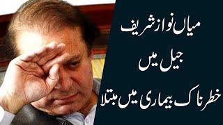 Nawaz Sharif faces health issues in Kot Lakhpat Jail | Lahore News HD