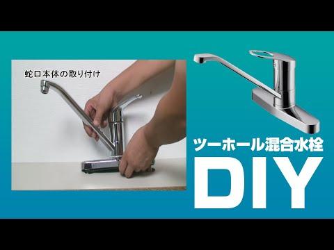 混合水栓交換 取り付け 工事方法5 仕上げ  TOTO 富士市 浴室 サーモposted by kongavaldbk