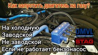 Как запустить двигатель на газу? Заводской и не заводской газ. УМЗ-4216 или Еvotech 2.7.