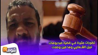 بالفيديو: تطورات مثيرة في قضية فيديوهات نبيل الشعايبي وها فين وصلات