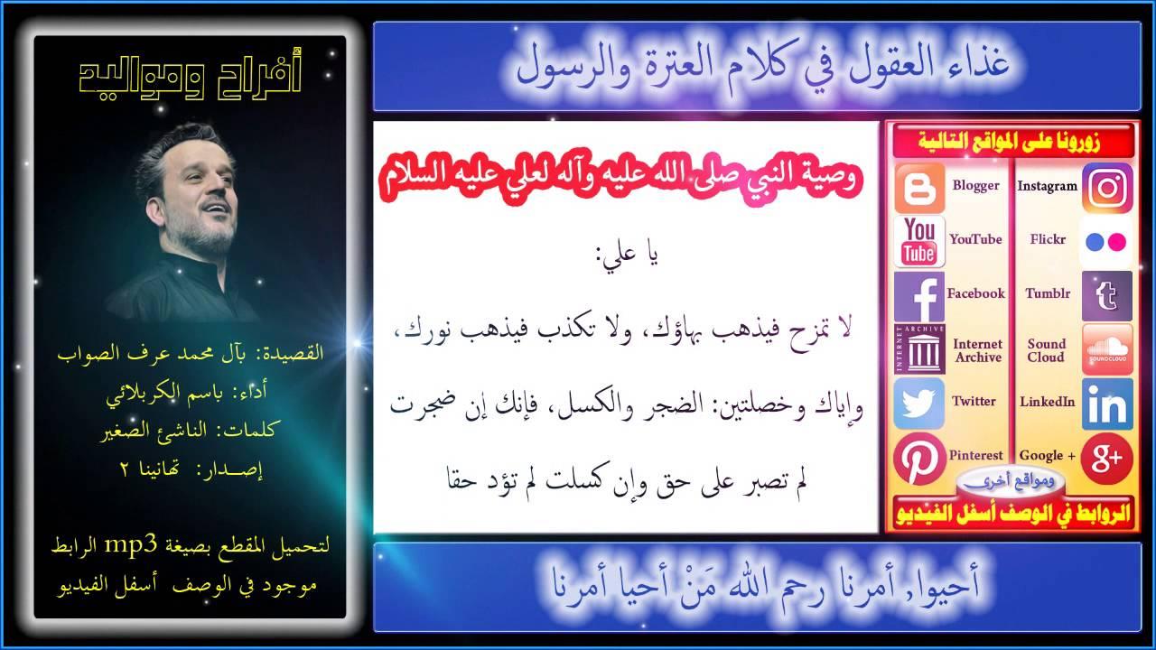 بآل محمد عرف الصواب mp3