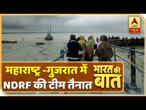 Cyclone Nisarga : Maharashtra और Gujarat में NDRF की टीम को तैनात किया गया | Bharat Ki Baat