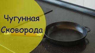 Чугунная сковорода - подготовка к использованию(Чугунная сковорода это незаменимая вещь на кухне. Там где не справляются горы современных сковородок, всег..., 2016-10-02T16:57:02.000Z)