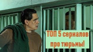 Сериалы про Тюрьмы ТОП 5