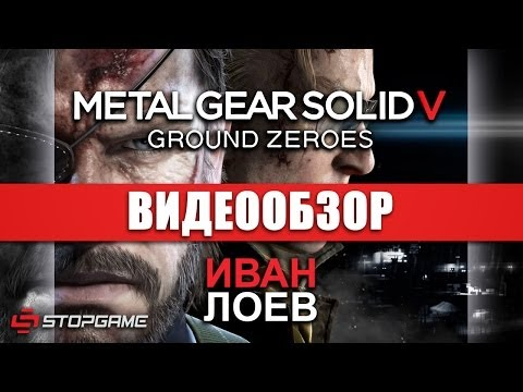Обзор игры Metal Gear Solid V: Ground Zeroes