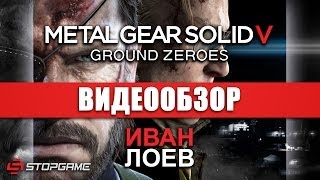 metal Gear Solid V: Ground Zeroes. Обзор