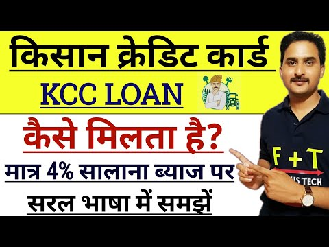 KCC Loan Process|Kisan Credit Card|Crop Loan|PM Kisan KCC