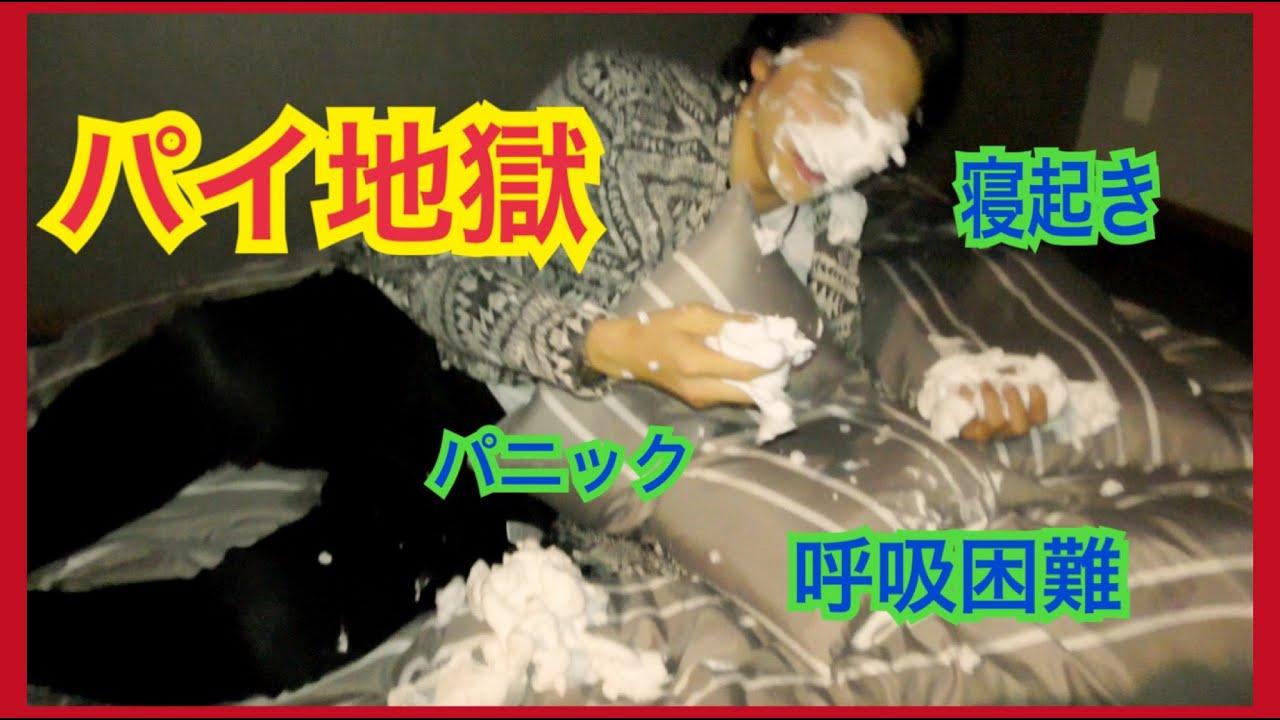 【ドッキリ】寝顔をパイで埋め尽くす【パイまみれ】