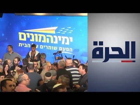 الآن أو بعد الانتخابات.. جدل بين اليمين واليسار في إسرائيل حول تطبيق خطة السلام الأميركية