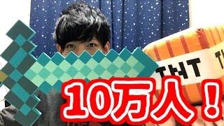 チャンネル登録者10万人ありがとう!
