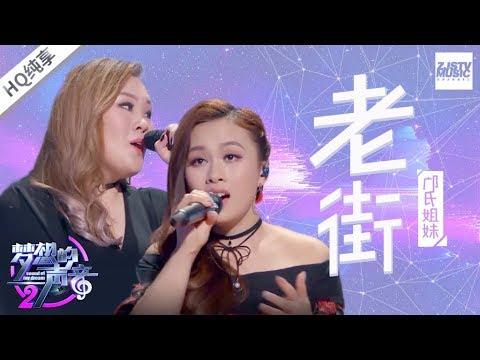 [ 纯享版 ] 邝氏姐妹《老街》 《梦想的声音2》EP.3 20171117 /浙江卫视官方HD/