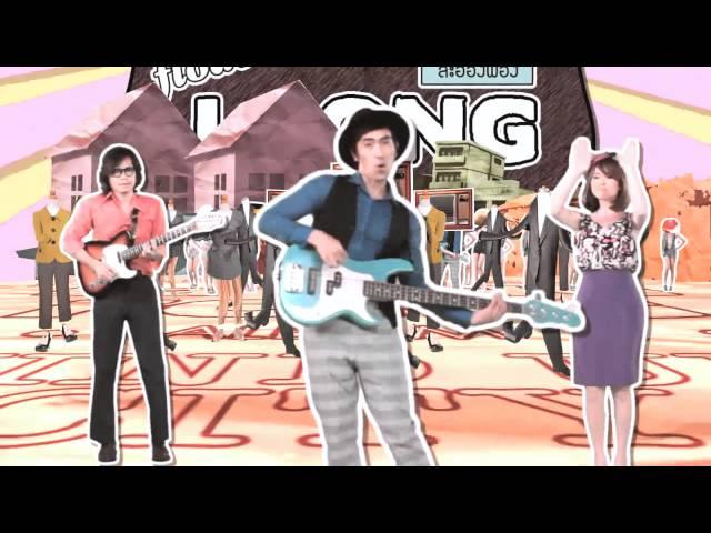ละอองฟอง La Ong Fong - รักเปิดเผย Openly Love