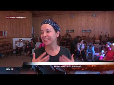 Міжнародний театр - в Карпатах