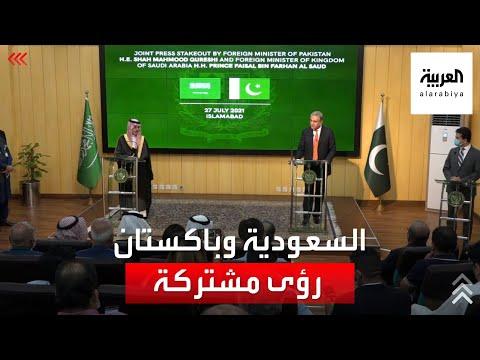 مؤتمر صحفي لوزير الخارجية السعودي ونظيره الباكستاني  - نشر قبل 3 ساعة