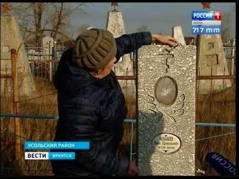 Могилы разгромили вандалы в посёлке Тайтурка Усольского района