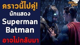 คราวนี้ไปคู่! นักแสดง Superman และ Batman อาจไม่ได้กลับมา - ตีลังกาคุยหนัง LIVE