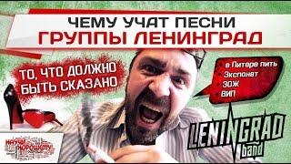 Группа Ленинград: То, что должно быть сказано