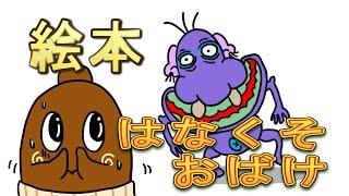 【朗読】絵本読み聞かせ【はなくそおばけ】ねば〜る君のねばねばTV【nebaarukun】 thumbnail