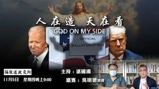 人在造 天在看 GOD ON MY SIDE---美國總統選舉:螳螂捕蟬 黃雀在後? - 05/11/20 「彌敦道政交所」