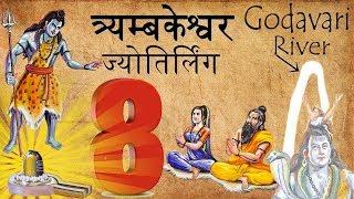 आठवी त्र्यम्बकेश्वर ज्योतिर्लिंग की कथा ! Trimbakeshwar Jyotirlinga | The Story of Eight Jyotirlinga