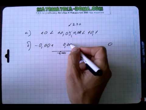 885 (а) Алгебра 8 класс, решите систему Неравенств, ГДЗ по Алгебре .