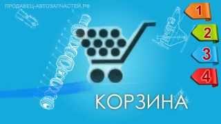 видео интернет магазин автозапчастей
