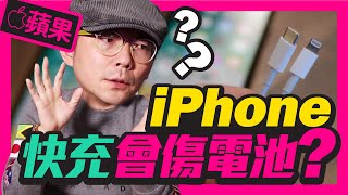 蘋果iPhone快充會傷電池嗎?蘋果PD充電變快會有疑慮嗎?!