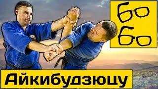 Как совместить бокс и искусство самурайского боя — Олег Давыдовский о школе Айкибудзюцу Сасори-кан(Подписка на канал