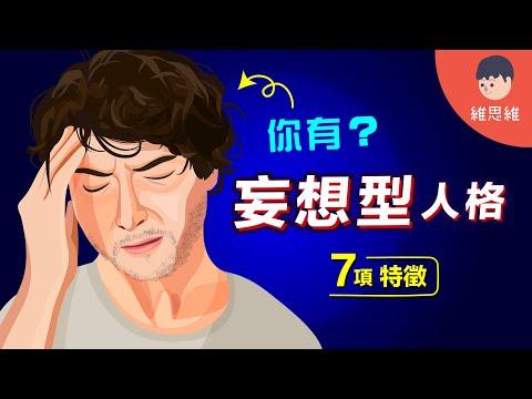 什麼是「妄想型人格」?符合4項以上有可能患上!和「被害妄想」一樣嗎?【心理學】 | 維思維