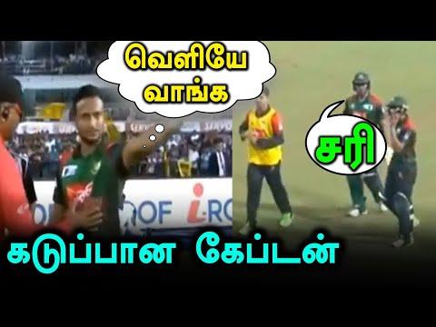 நோ-பால் கொடுக்காததால் கடுப்பான வங்கதேச கேப்டன் | Bangladesh vs Srilanka
