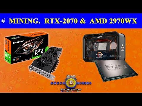 Mining με RTX-2070  και  AMD  Threadripper 2970wx. 25-30€