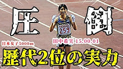 【3000m】半端無い日本歴代2位の走力!世界を経験した田中希実の進化は止まらないぜ!!【陸上】
