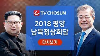 [TV조선 LIVE] 평양 남북정상회담 특보 2박 3일 정상회담이 남긴 것은 (9월 20일)