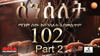 Senselet Drama S05 EP 102 Part 2 ሰንሰለት ምዕራፍ 5 ክፍል 102  - Part 1