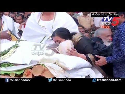 Sumalatha Pays her Final Respect To Husband Rebel Star Ambarish | TV5 Kannada