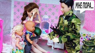 КАТЯ И МАКС ПАПУ НЕ ПУСКАЮТ! ВЕСЕЛАЯ СЕМЕЙКА КУКОЛ Мультики с куклами Барби и ЛОЛ
