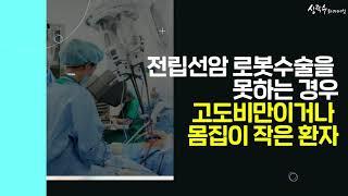전립선암 로봇수술의 장점과 단점