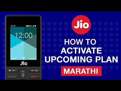 How to Activate Upcoming Plans Using MyJio App in JioPhone (Marathi)| Reliance Jio