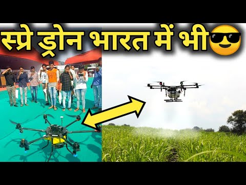 Agriculture Drone Sprayer Price full Features Specifications in Hindi|India