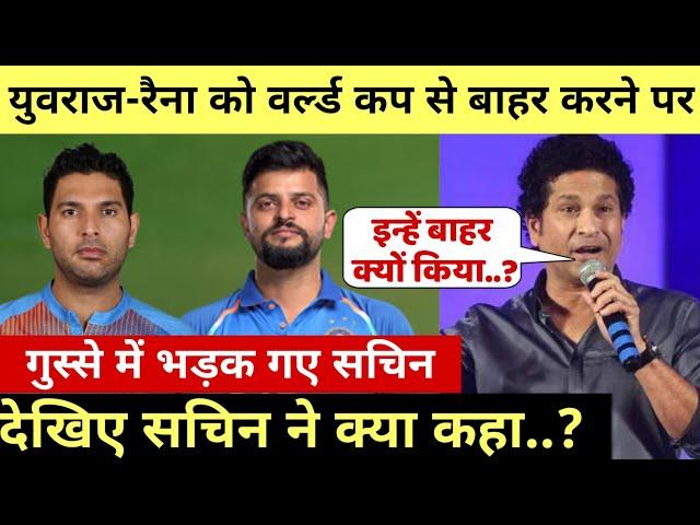 देखिये,Yuvraj-Raina को वर्ल्ड कप टीम से बहार करने पर BCCI पर भडके Tendulkar,कही होश उड़ाने वाली बात