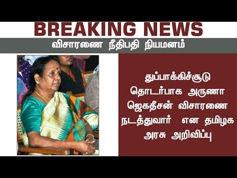 BREAKING: TN Govt appoints Retd. Justice Aruna Jagadeesan for Sterlite Protest violence probe