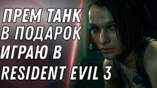 ПРЕМ ТАНК В ПОДАРОК  В WOT - ИГРАЮ В resident evil 3 REMAKE