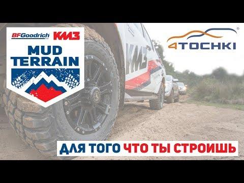 BFGoodrich Mud-Terrain T/A KM3 - для того что ты строишь
