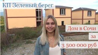 Купить дом в Сочи / КП Зеленый берег / Недвижимость в Сочи