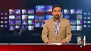 (Bethat News 10 jan 2018 @2 pm) بعثت خبر نامہ 10 جنوری2018