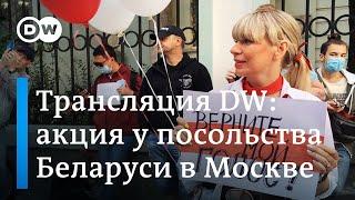 Белорусы вышли на акцию протеста против Лукашенко в Москве: прямая трансляция