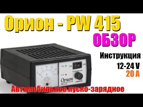 Pw150 Орион Инструкция По Применению Зарядного Устройства