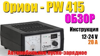 Автомобильное пуско - зарядное устройство Орион PW - 415 Обзор и Тест (Review Test)