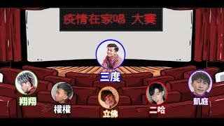 【一群男生比賽飆高音】 蕭敬騰的「皮囊」究竟可以唱多高?