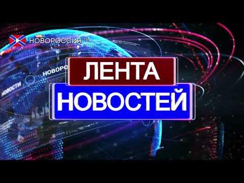 """Лента новостей на """"Новороссия ТВ"""" в 16:00 - 27 сентября 2019 года"""